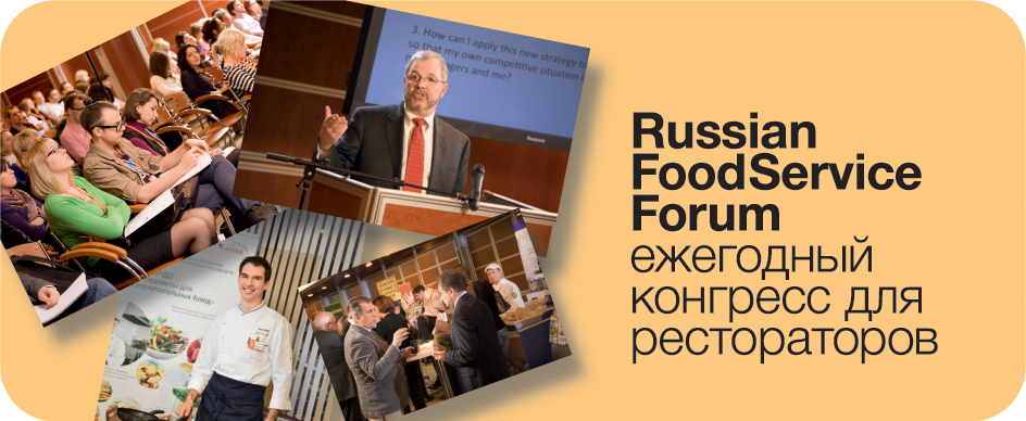 Russian FoodService Forum